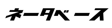 ネータベース